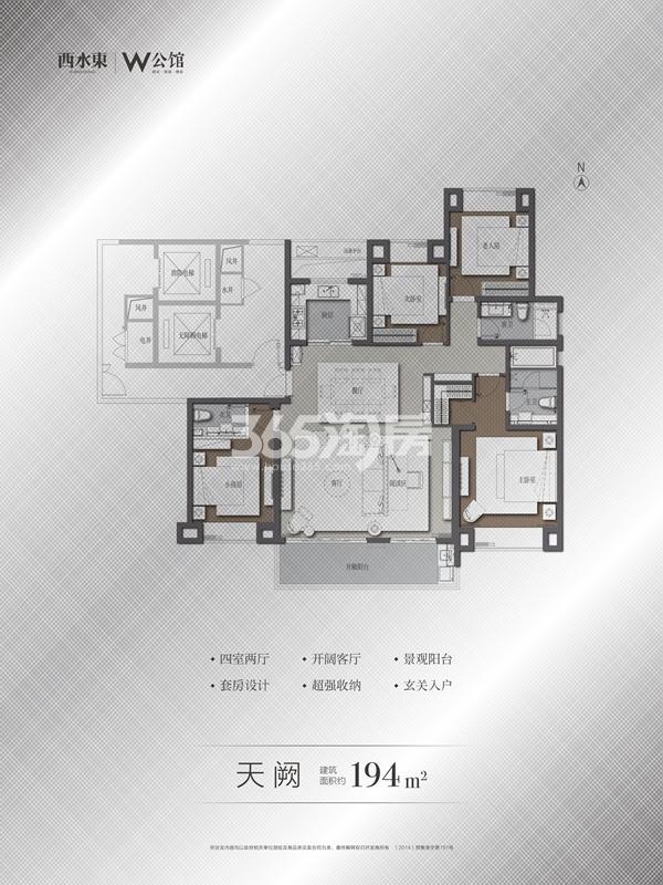 绿地西水东中央生活区W公馆194平高层户型图