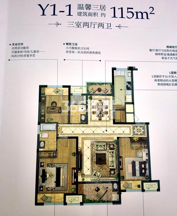 美的时代城洋房Y1-1户型(115㎡)