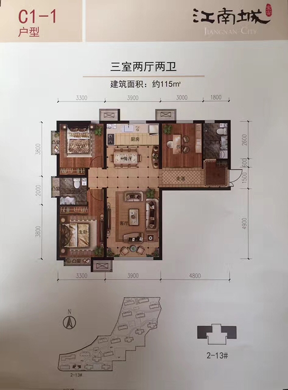 115平米 3室2厅2卫