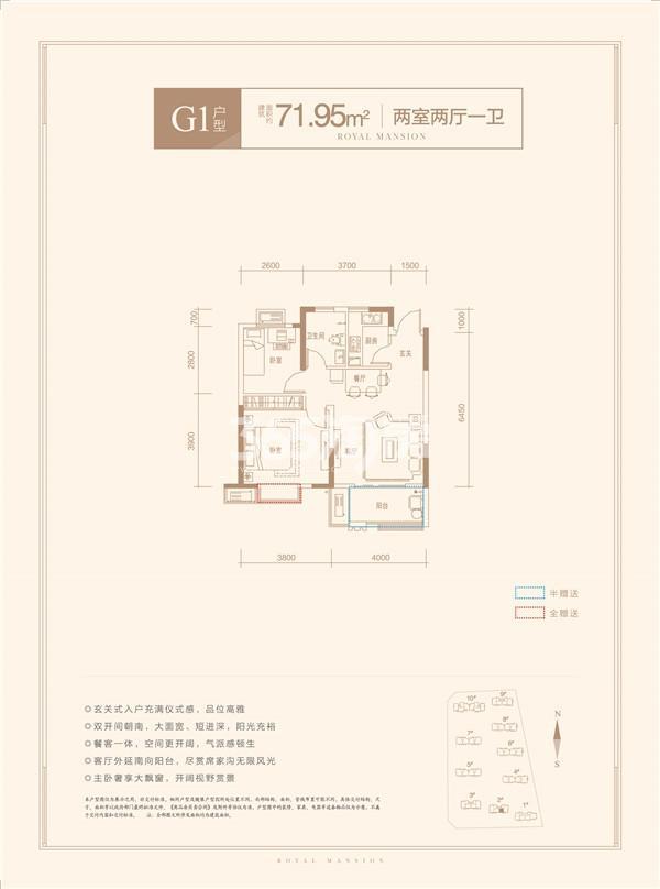 柏庄香府 G1户型 两室两厅一卫 71.95㎡