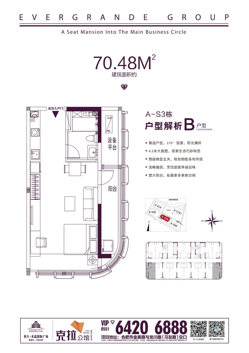 恒大水晶国际广场A-S3#楼70.48㎡B户型