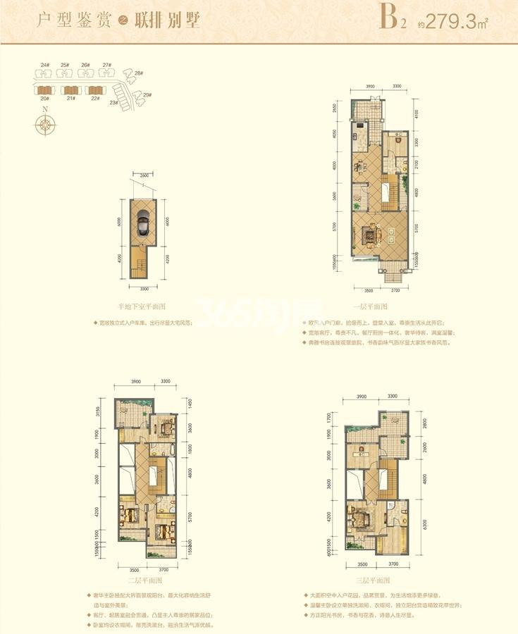 信德半岛别墅B2联排别墅户型图