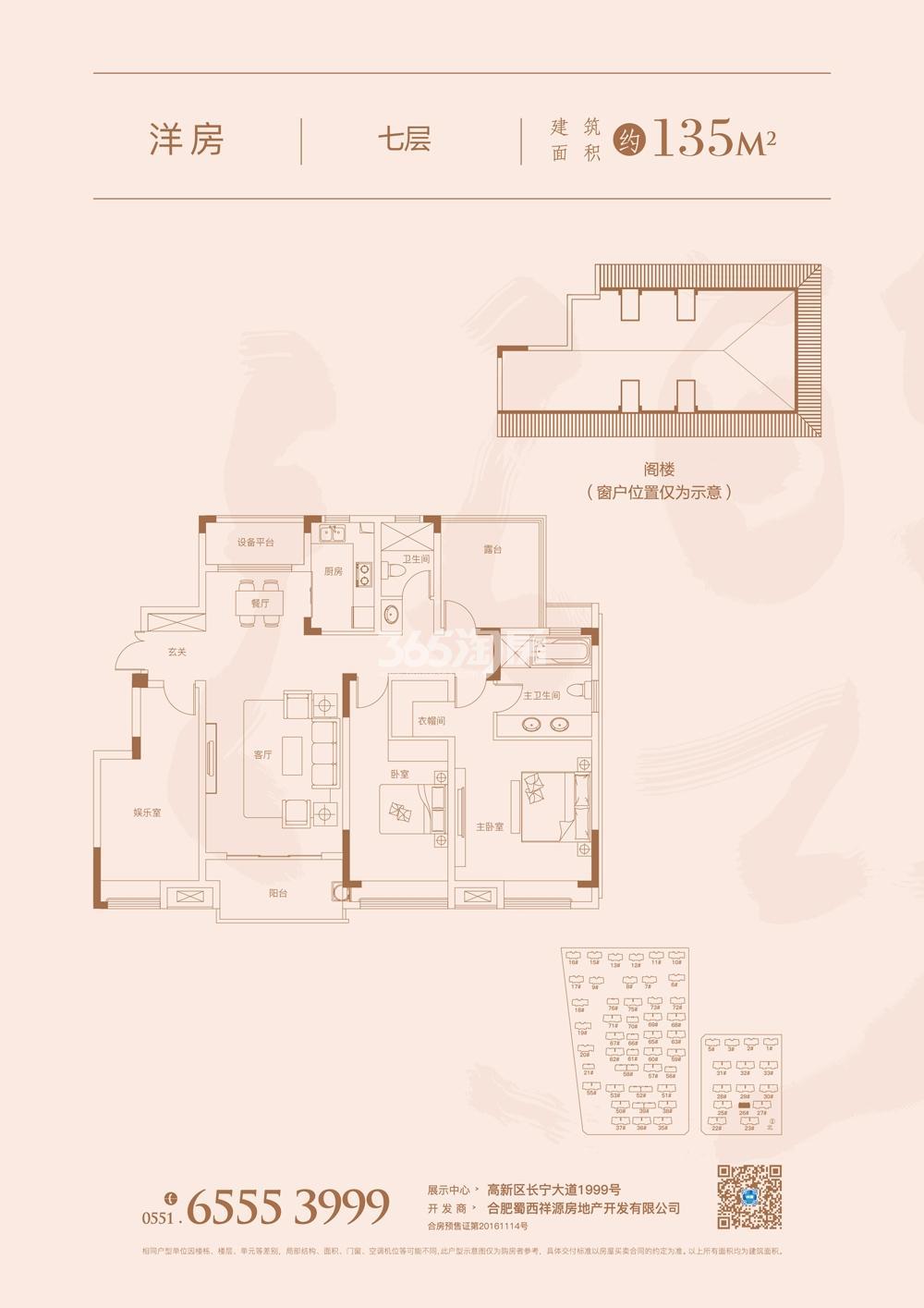 祥源金港湾26#楼135㎡洋房户型