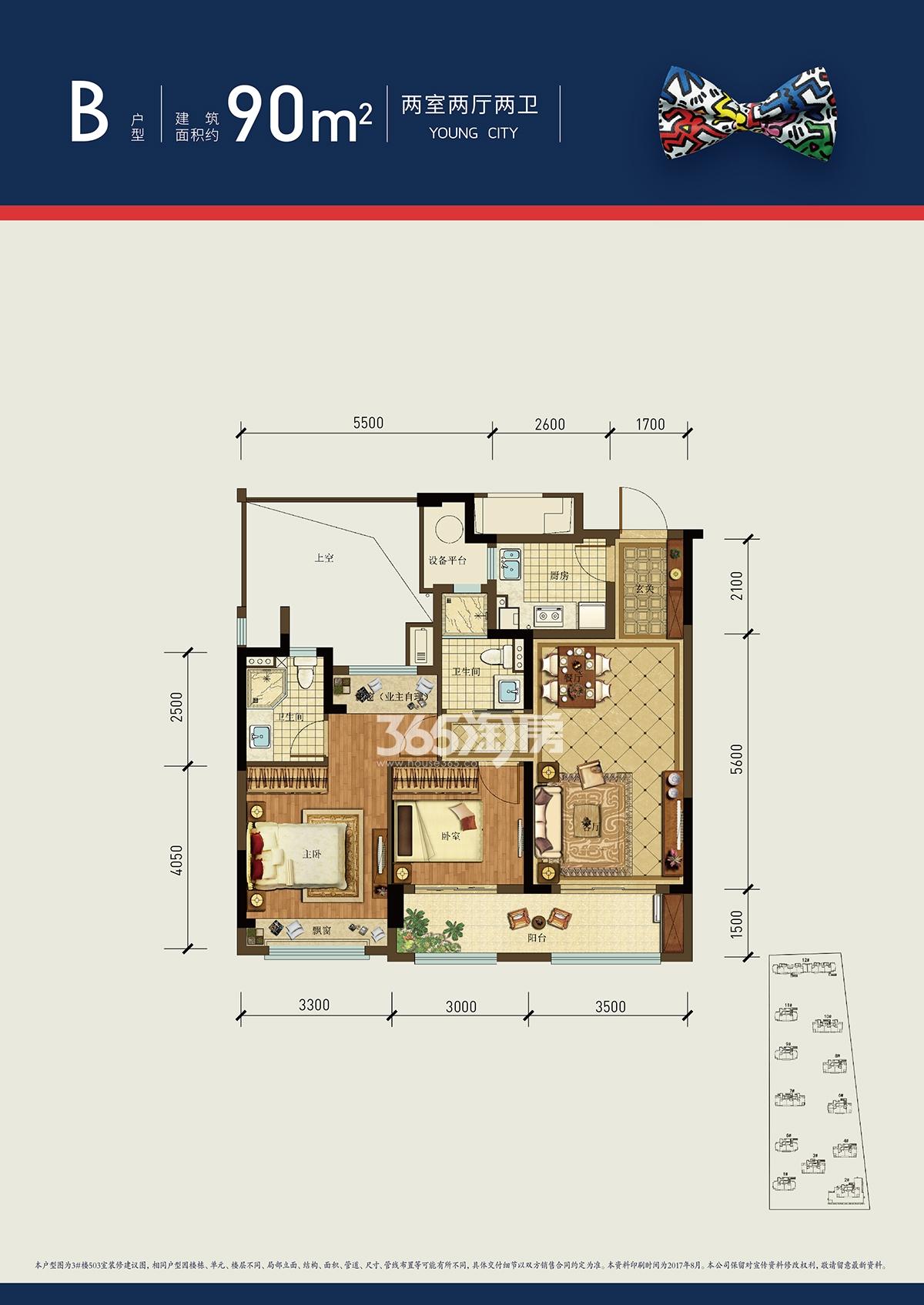 天都城滨沁公寓2、3号楼B户型90方