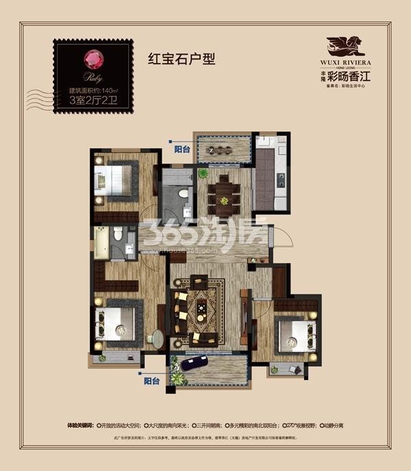 彩旸香江住宅140平红宝石户型