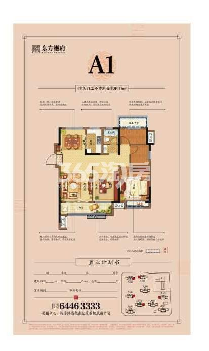 东方樾府户型图