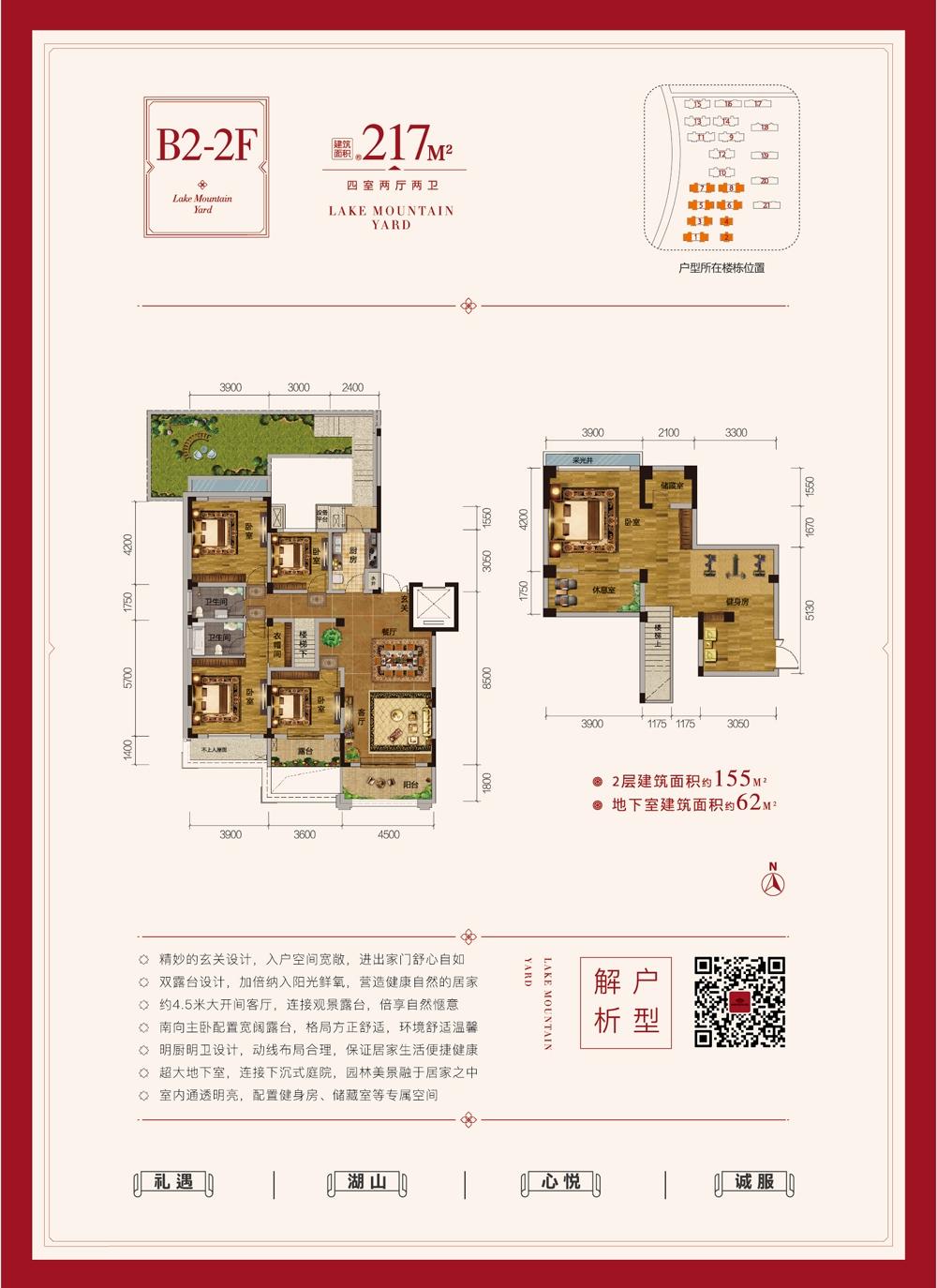 悦湖山院B2-2户型 217㎡