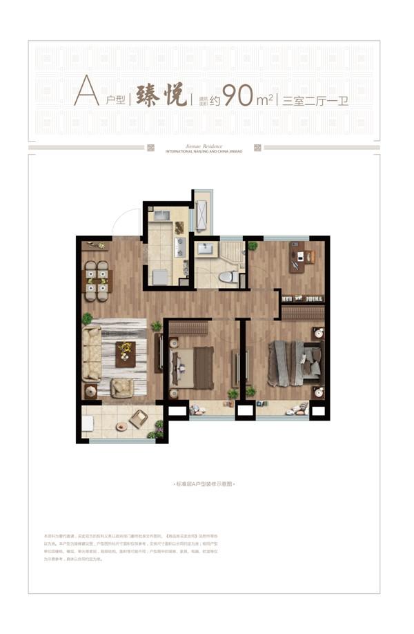 扬子江金茂悦90㎡三室两厅一卫户型