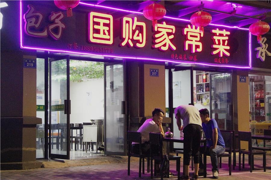 蚌埠国购广场 商业街夜市 201805