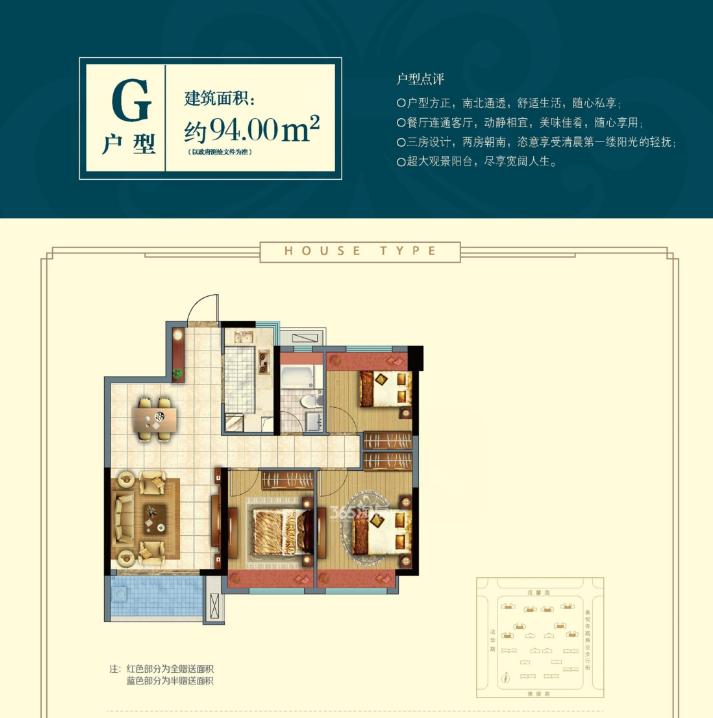 银润金陵赋 94平方户型图