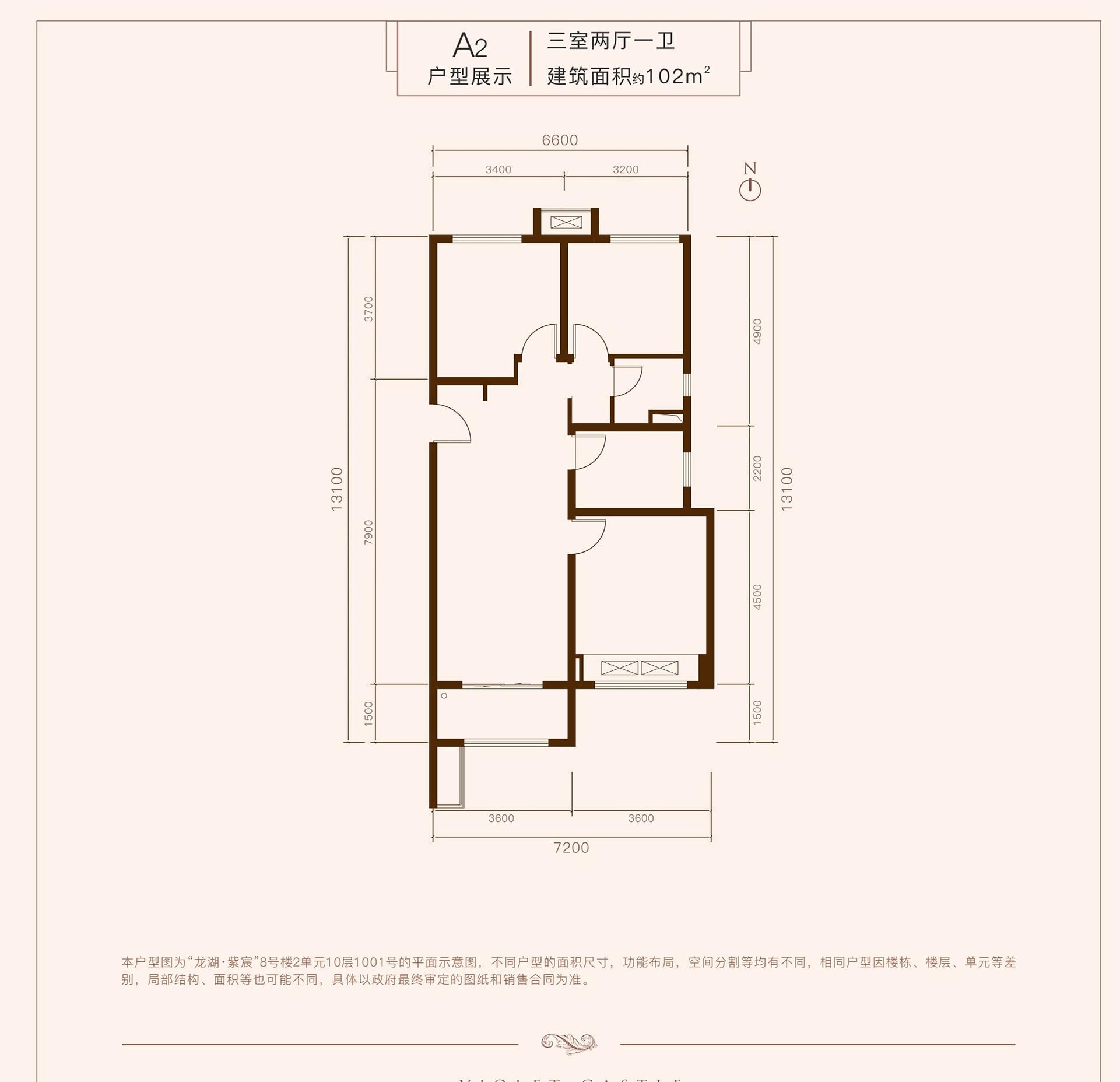 龙湖紫宸102三室两厅一卫A2户型图