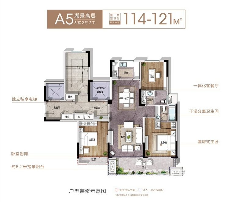 信达翡丽世家114-121平高层户型图