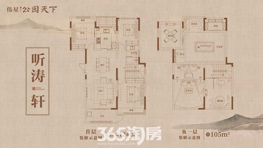 伟星公园天下一楼面积约124平户型图