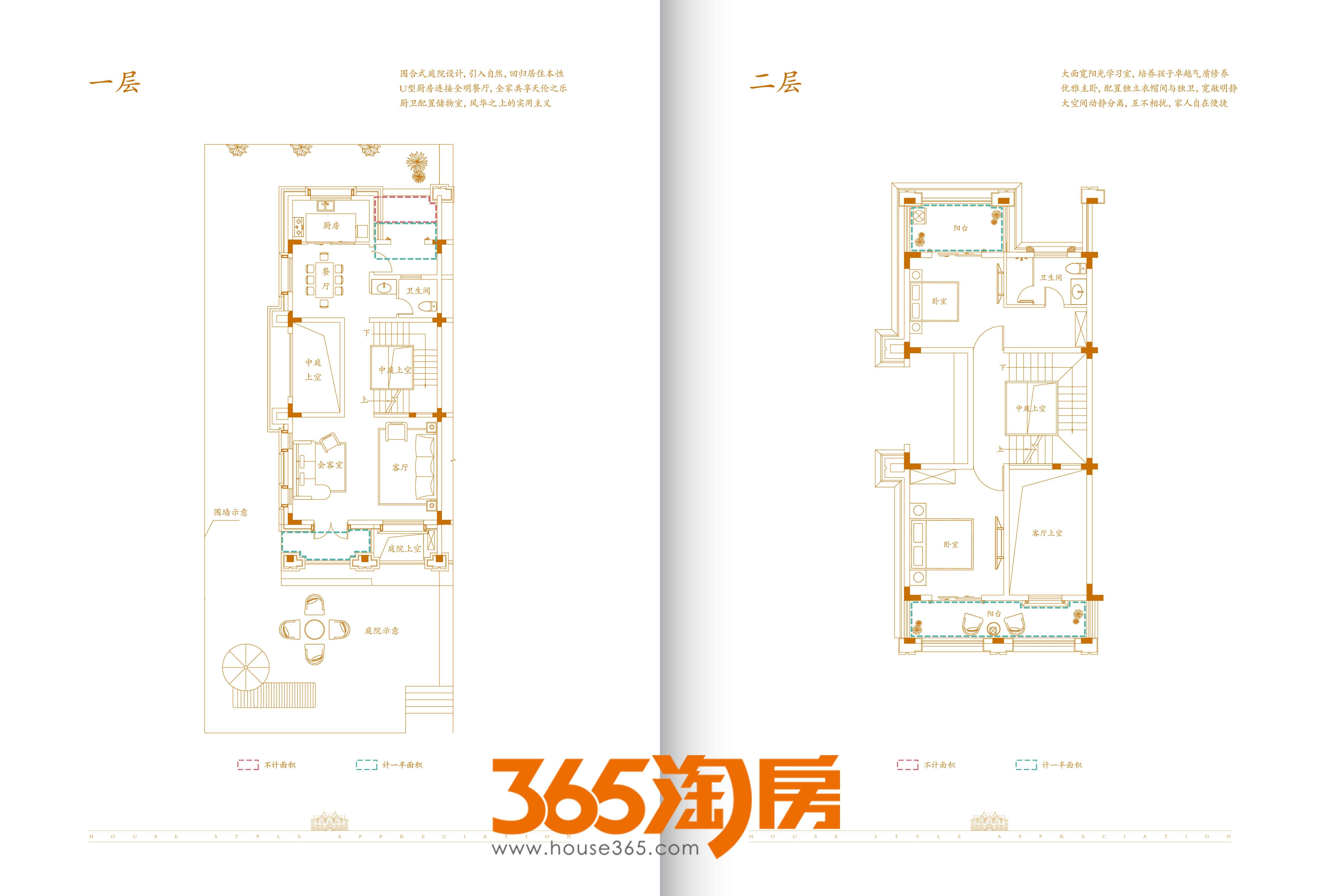 合肥云谷别墅317㎡一层二层户型图