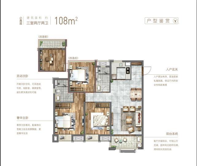 中南樾府108㎡户型图