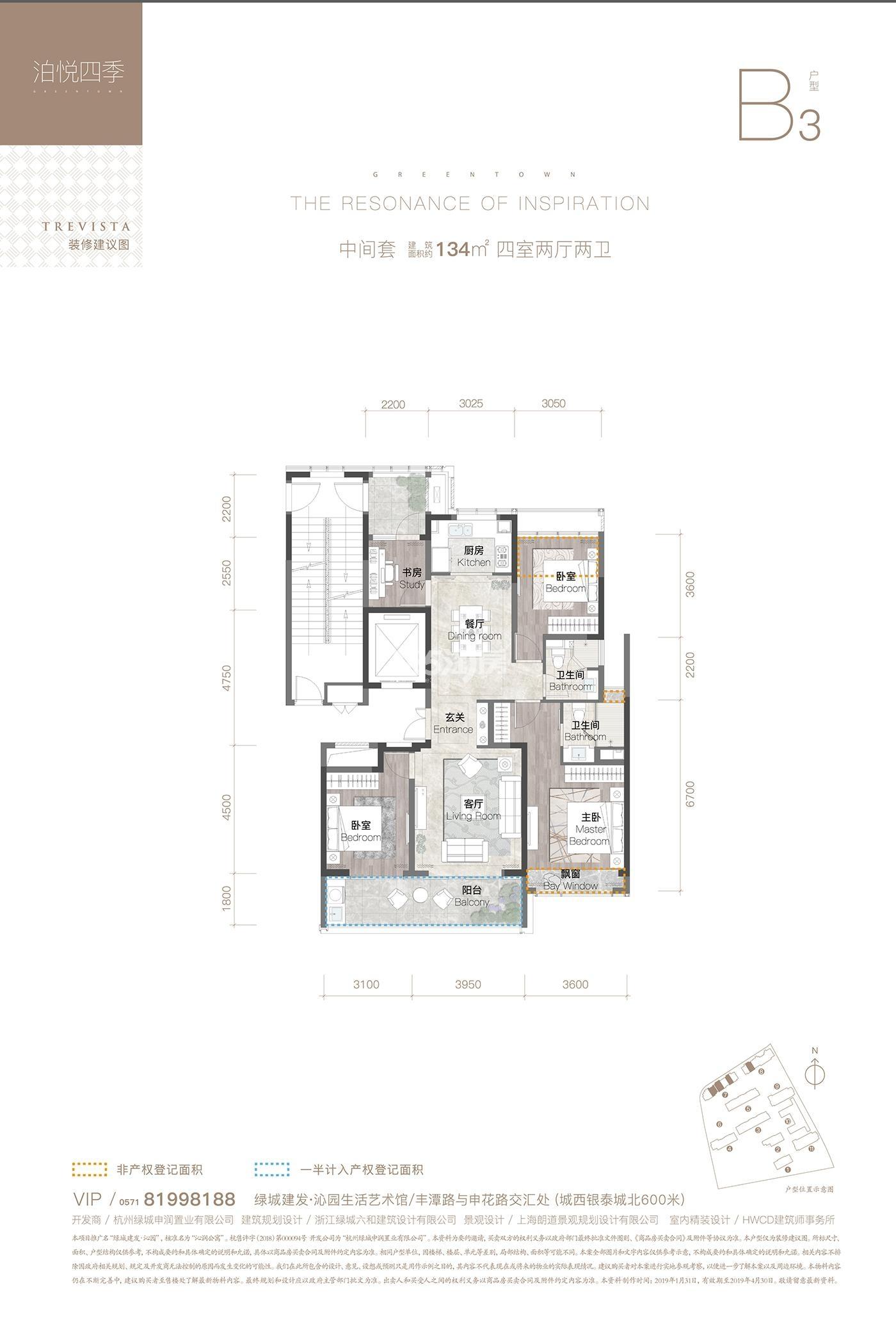 绿城建发沁园高层7、8号楼中间套B3户型 约134㎡