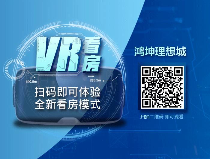 鸿坤理想城VR看房
