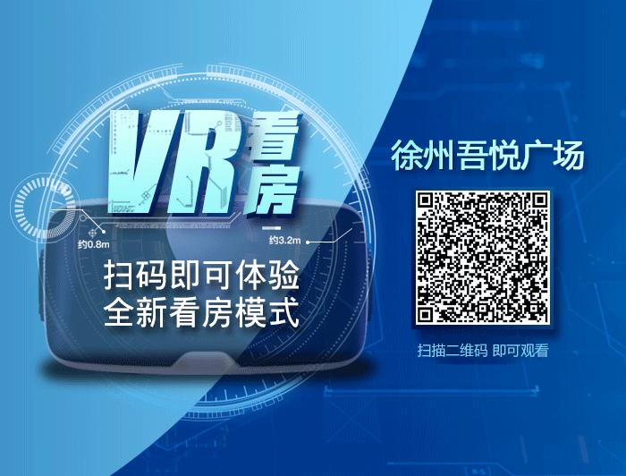 徐州吾悦广场VR看房
