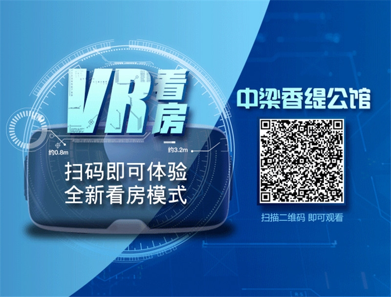中梁香缇公馆VR看房