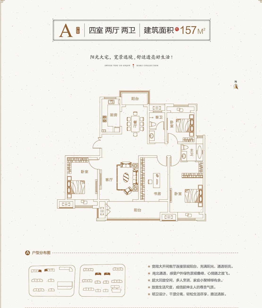 新盛上和园A户型157㎡四室两厅两卫