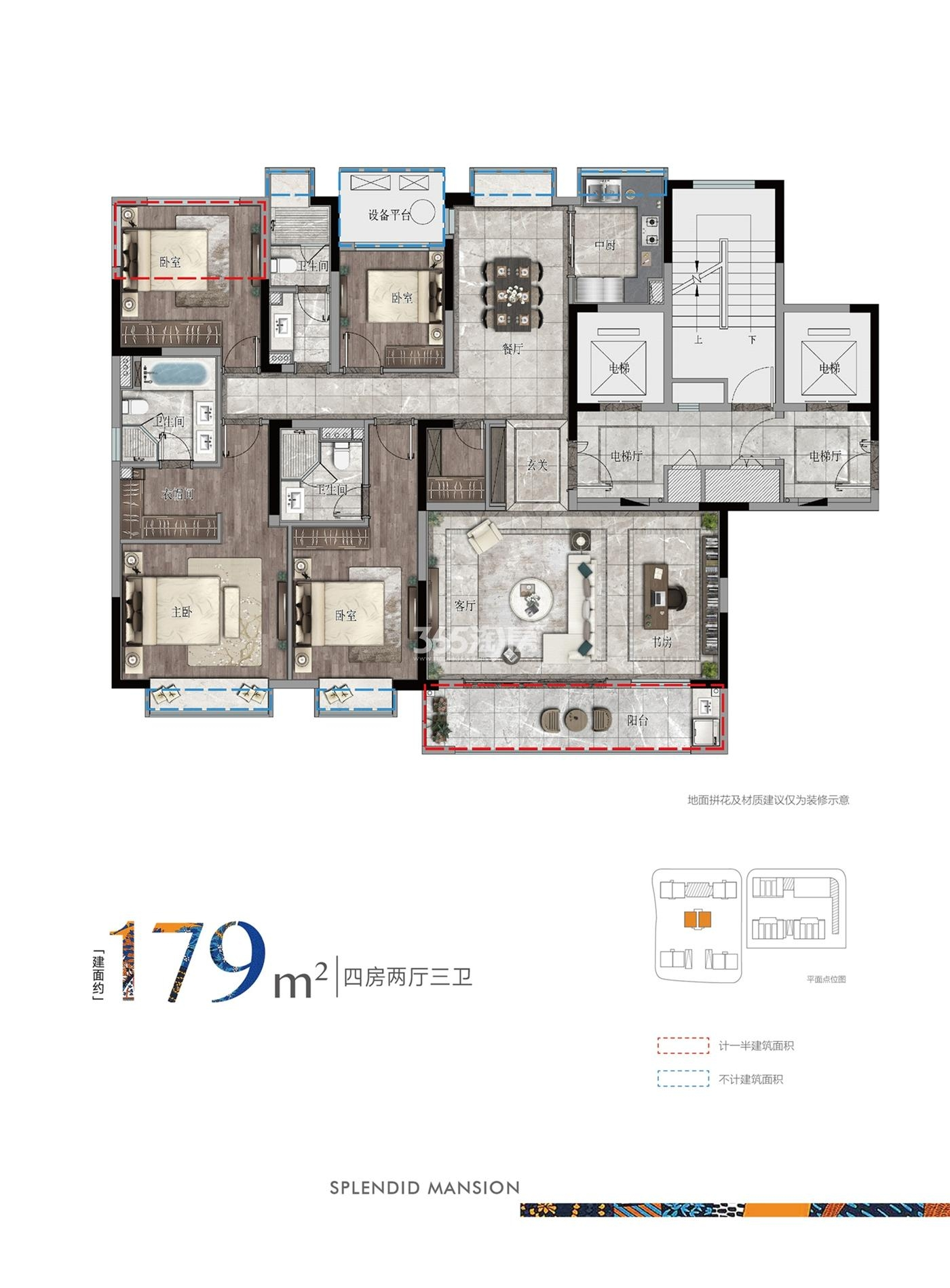 中冶锦绣公馆3号楼179方户型